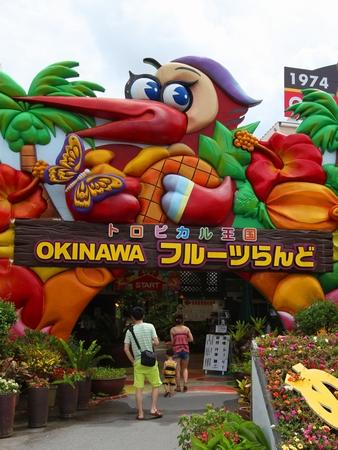 沖縄フルーツランド・外観(縦):No.0040