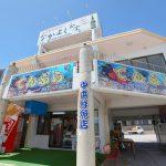 奥武島・てんぷら屋(横):No.0168