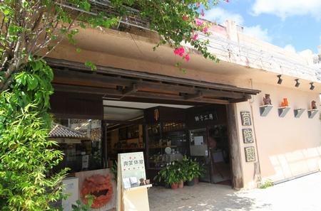 やちむん通り・育陶園(横):No.0023