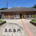 喜名番所・外観(横):No.0278