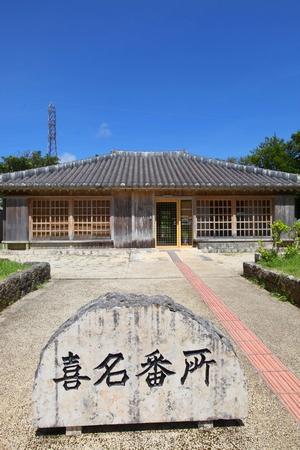 喜名番所・外観(縦):No.0279