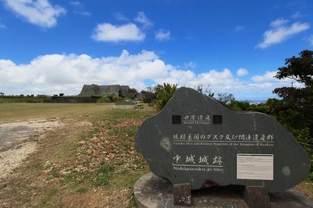 世界遺産|中城城跡(横):No.0306