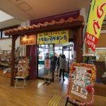 海の駅あやはし館・店内(横):No.0268