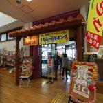 海の駅あやはし館・店内(縦):No.0269