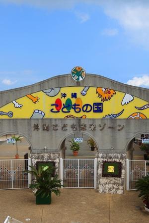 こどもの国・入口(縦):No.0228