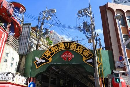 平和通り・入口看板アップ(横):No.0133
