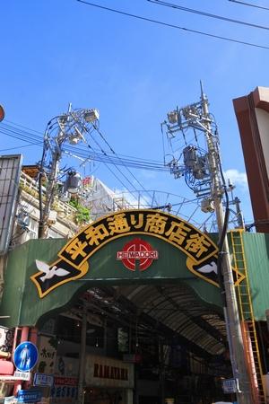 平和通り・入口看板アップ(縦):No.0134