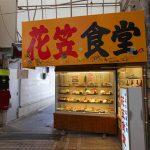 平和通り・花笠食堂(縦):No.0128