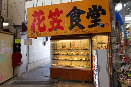 平和通り・花笠食堂(横):No.0129