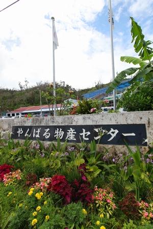道の駅 許田・外観(縦):No.0371