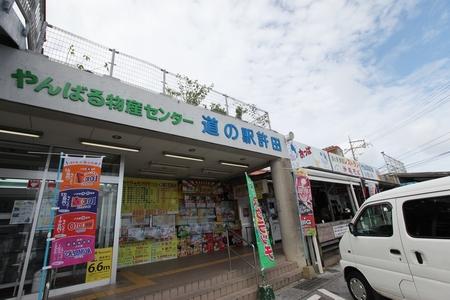 道の駅 許田・外観(横):No.0372