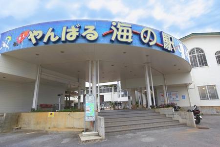 やんばる海の駅・外観(横):No.0340