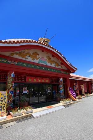 御菓子御殿 恩納店・外観(縦):No.0347