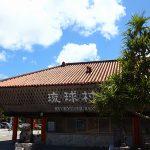 琉球村(横):No.0393