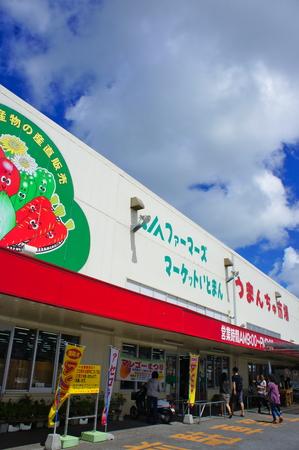 道の駅 いとまん・うまんちゅ市場(縦):No.0821