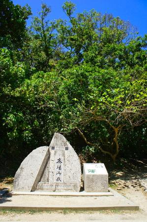 世界遺産|斎場御嶽・石碑(縦):No.0795
