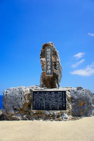 辺戸岬・祖国復帰闘争碑(縦):No.0934