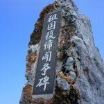 辺戸岬・祖国復帰闘争碑(横):No.0937
