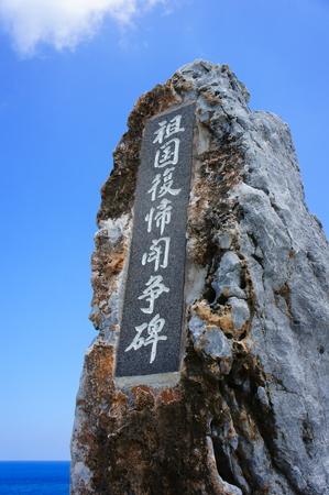 辺戸岬・祖国復帰闘争碑(縦):No.0938