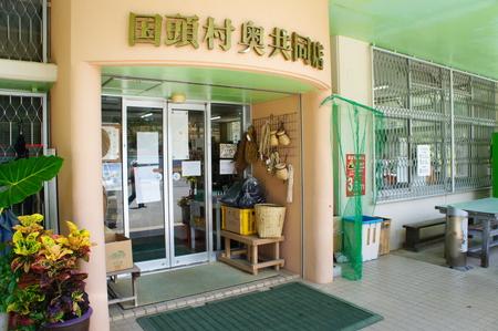 国頭村奥共同店(横):No.0896