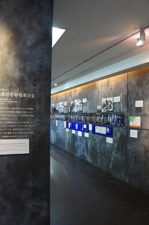 旧海軍司令部壕展示室(縦):No.0761