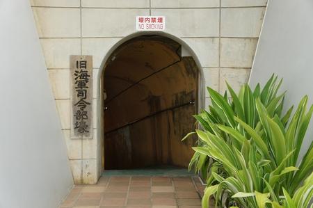 旧海軍司令部壕・出口(横):No.0766