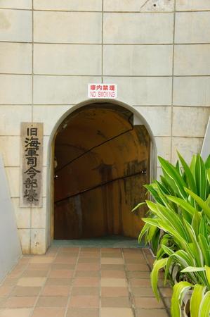 旧海軍司令部壕・出口(縦):No.0767