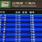 那覇空港・台風時のフライト案内 (横):No.1006