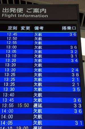 那覇空港・台風時のフライト案内 (縦):No.1007