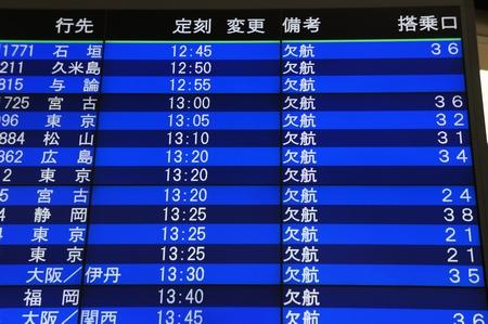 那覇空港・台風時のフライト案内 (横):No.1009