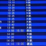 那覇空港・台風時のフライト案内 (縦):No.1011