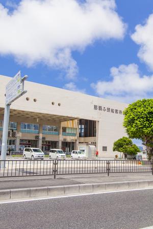 那覇ふ頭ターミナル (縦):No.1035