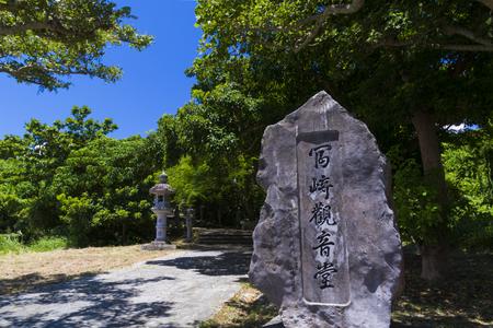 冨崎観音堂・入口石碑(横):No.1113