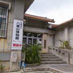 石垣市立八重山博物館・外観(横):No.1079