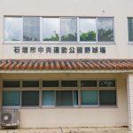 石垣市中央運動公園野球場・外観(横):No.1083