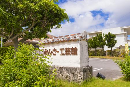 みんさー工芸館・看板(横):No.1368