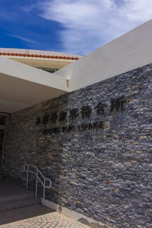 本部港フェリーターミナル・入口看板(縦):No.1385