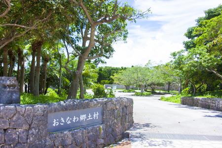 おきなわ郷土村・入口(横):No.1163