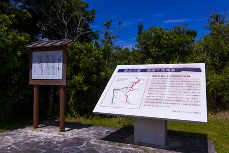 真栄田の一里塚・案内板(横):No.1271