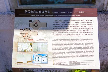 旧大宜味村役場庁舎・案内板(横):No.1101