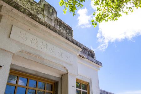 旧大宜味村役場庁舎・看板(横):No.1108