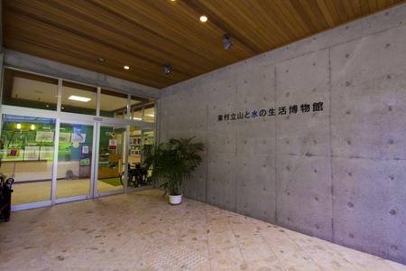 東村立 山と水の生活博物館・入口(横):No.1357