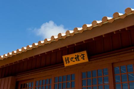 沖縄空手会館・特別道場・外観(横):No.1489