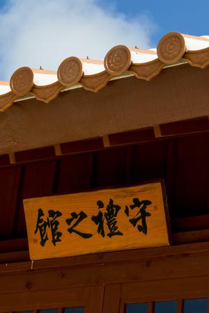 沖縄空手会館・特別道場・看板(縦):No.1490