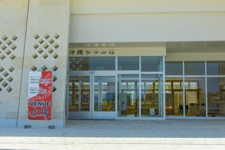 沖縄空手会館・入口付近(横):No.1495