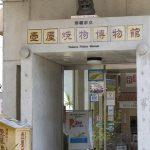 那覇市壺屋焼物博物館・入口(縦):No.1583