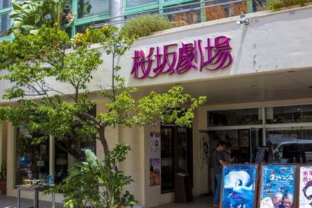 桜坂劇場・入口付近(横):No.1585