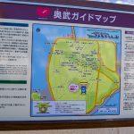 奥武ガイドマップ案内板(横):No.1744