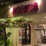 桜坂劇場(夜)・入口付近(横):No.1617