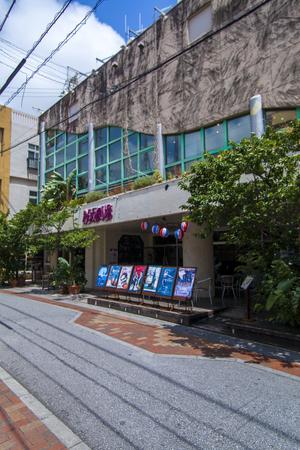 桜坂劇場・外観(縦):No.1541